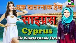 साइप्रस एक खतरनाक देश // Cyprus a amazing country