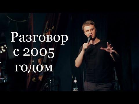 Разговор с человеком из 2005 года (Виталий Косарев, анонс)