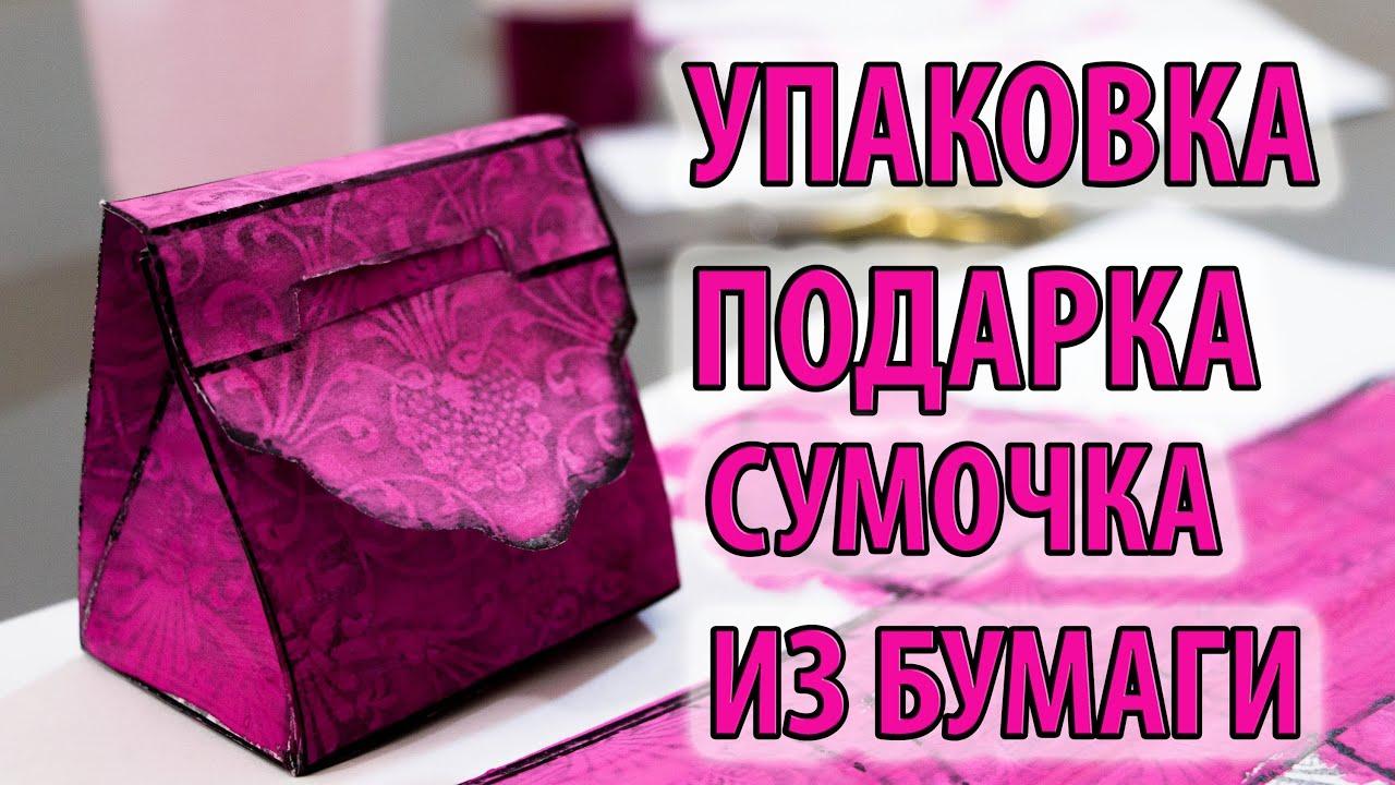 Подарочные сумочки из бумаги