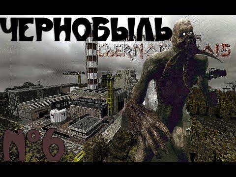 """Minecraft - """"Чернобыль"""" - 6 серия"""