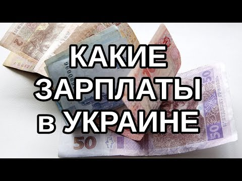 Какие Зарплаты в Украине 22.10.2017 Новости Украины Сегодня