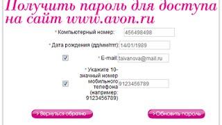 Как сделать пароль на эйвон