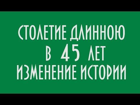 СТОЛЕТИЕ ДЛИННОЮ В 45 ЛЕТ ИЗМЕНЕНИЕ ИСТОРИИ ЮРИЙ ЛОМАТОВ