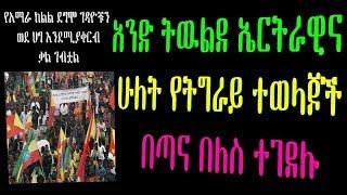 Ethiopia :  አንድ ትዉልደ ኤርትራዊና ሁለት የትግራይ ተወላጆች በጣና በለስ ተገደሉ