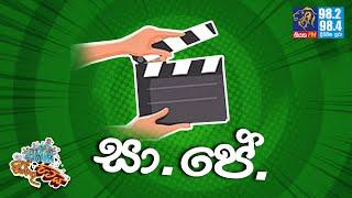 JINTHU PITIYA | @Siyatha FM 13 07 2021