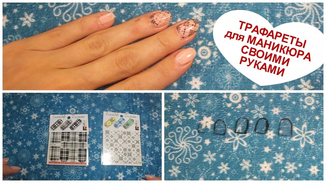Шаблоны для ногтей своими руками