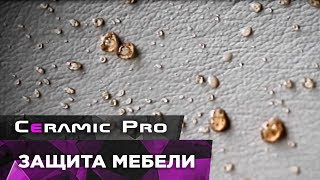 Защита мебели составом Ceramic Pro в центре Ceramic Pro Ural