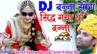 Twinkal Vaishanv ★Blockbuster★ VIDEO Song - Sidh Gaya Tha Banna - सिद्ध गया था बन्ना Dj Remix 2017