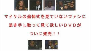 マイケル・ジャクソン追悼DVDの動画