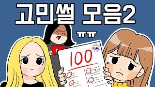 고민이야기 모음집2탄 | 영상툰 | 사연툰 | 고민툰 | 오늘의 영상툰