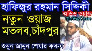 Hafizur Rahman Siddiki New Waz in Motlob, Chandpur. New Bangla waz