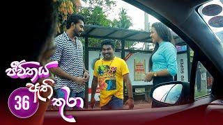 Jeevithaya Athi Thura | Episode 36 - (2019-07-02) | ITN