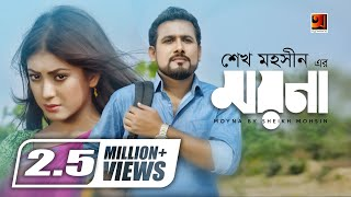 Moyna By Sheikh Mohsin | Album Moyna | Official Music Video