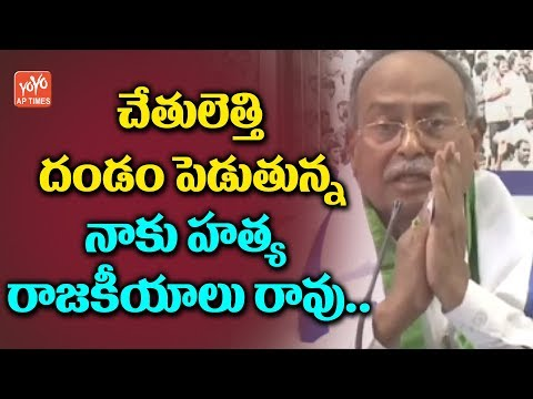 YSRCP Leader Vasantha Nageswara Rao Emotional Press Meet | YSRCP | AP Politics | YOYO AP Times