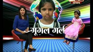 India News Haryana's Special Program Google Girl Vibhuti Rudia