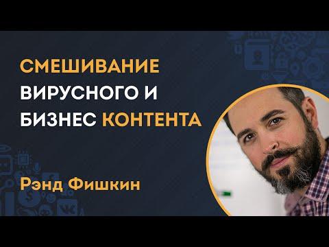 Рэнд Фишкин о смешивании вирусного и бизнес контента