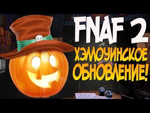 FNaF 4 на ПК скачать торрент - Five Nights at Freddy's 4 PC