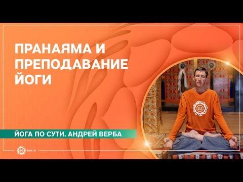 Йога по-взрослому. Пранаяма и преподавание йоги. Андрей Верба