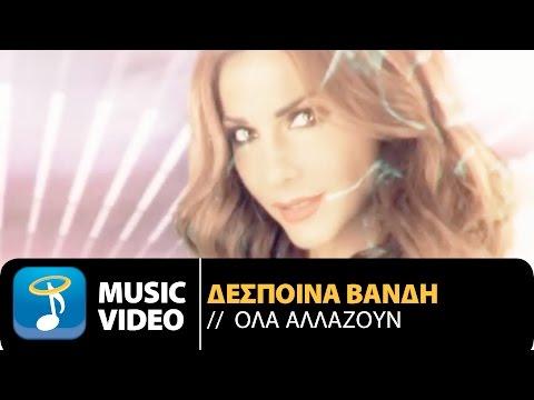 Despina Vandi Ola Allazoun retronew