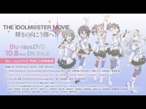 劇場版『THE IDOLM@STER MOVIE 輝きの向こう側へ!』Blu-ray&DVD特典CD試聴動画