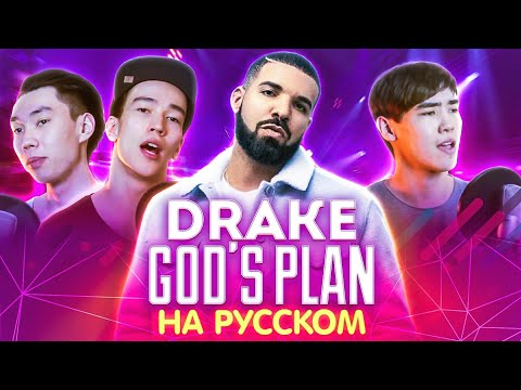 Транслейт на Drake - God's Plan (Cover и пародия на русском by Montana Rose)