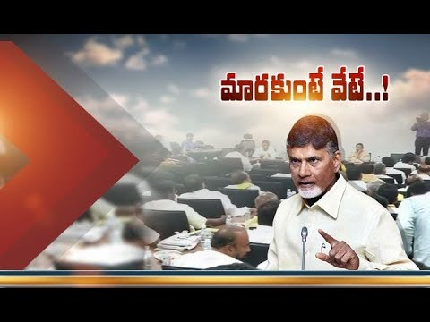 CM Chandrababu Fires on Anantapur Dist TDP Leaders