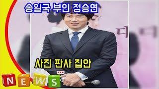 송일국 부인 정승연 사진 판사 집안  DKO 뉴스