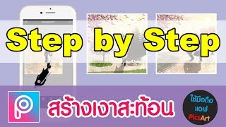 PicsArt Tutorial สอนแต่งรูปด้วยแอพ PicsArt - สร้างเงาสะท้อน (Step by Step)