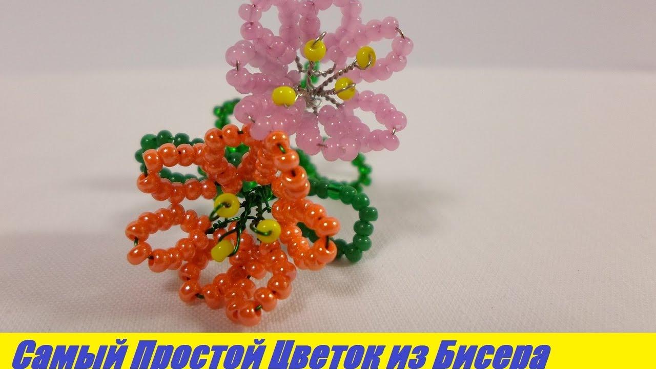Цветы из бисера мастер классы видео уроки