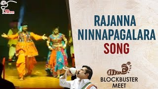 Rajanna Ninnapagalara Song Live Performance Yatra Movie Blockbuster Meet Mammootty Mahi V Raghav