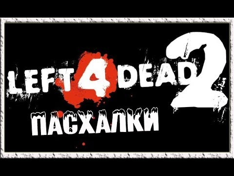 Пасхалки в Left 4 Dead 2 [Easter Eggs]