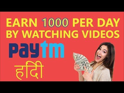 Earn 1000 Per Day Using Simple Tricks | Earn Money Online | Earn Paytm Cash By Watching Videos