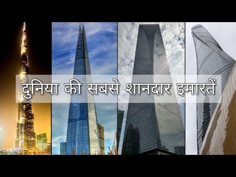 7 Tallest Buildings In The World | नामुमकिन कुछ भी नही.