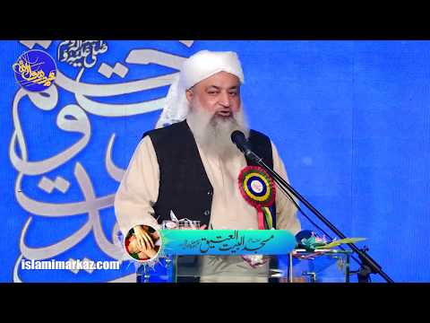 Janab Mollana Sofi Riaz Ahmed | Khatm e Nabuwwat, Wahdat e Ummat Conference 2019|1441