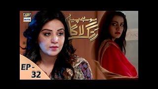 Mohay Piya Rang Laaga - Episode 32 - ARY Digital Drama