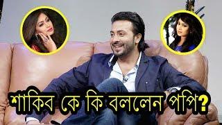 শাকিব খান কে নিয়ে লাইভে কি বললেন পপি? শুনলে অবাক হবেন   BD News Station   Bangla News Today