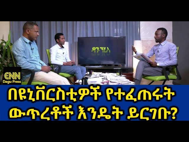 Ethnic tension in Ethiopian Universities