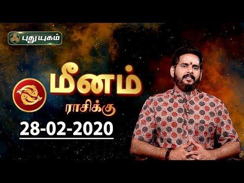 மீனம் ராசி நேயர்களே! இன்று உங்களுக்கு… Meenam | Pisces Rasi Palan 02-03-2020 PuthuYugam TV Show Online