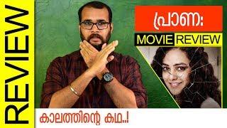 Praana Malayalam Movie Review by Sudhish Payyanur   Monsoon Media