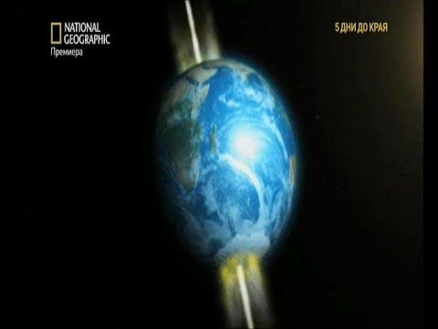 Десет хипотези за края на света: Последните дни на човека (2 част)