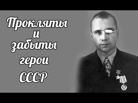 Герой-разведчик, отсидевший в тюрьме 37 лет : Прокляты и забыты  Василии Филиппович Григин