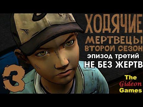 Прохождение The Walking Dead: Season 2 [Эпизод 3] с Русской озвучкой - Часть 3: Я скучала по тебе!