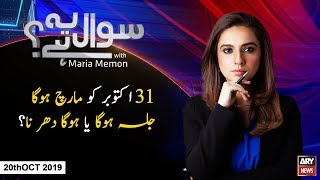 Sawal Yeh Hai | Maria Memon | ARYNews | 20 October 2019