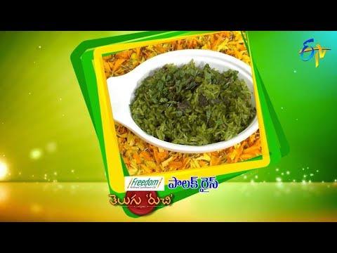 Palak Rice | Telugu Ruchi | 21st  September 2018 | ETV  Telugu