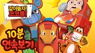 Special compilation #4 [Hero Cocomong Averngers/Dinosaurs Magic Drawing/Muffin Man/Car Toy]