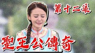 【戲說台灣】聖王公傳奇 12