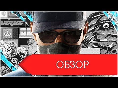 Watch Dogs 2 - обзор игры на русском - Кибератака на канал G-aim