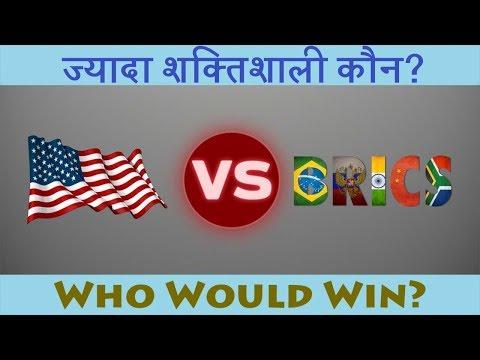अमेरिका और ब्रिक्स में से कौन है ज्यादा ताकतवर?    USA vs BRICS 2017 - Who Would Win?