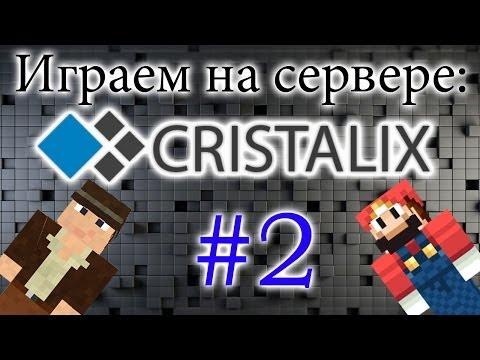 Игра на сервере Cristalix (2 серия)