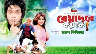 Harun kisinder bangla comedy 2017 videos new full hd